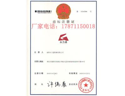 襄陽永力通商標注冊證