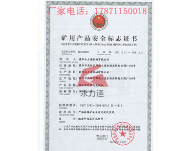 扒渣機礦用產品安全標志證書