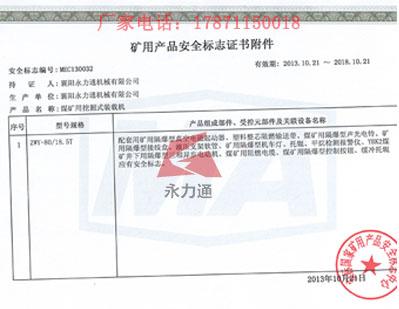 扒渣機礦用產品安全標志證書附件