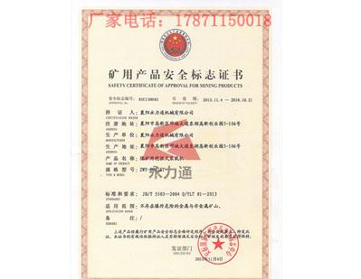 非煤礦產品安全標志證書