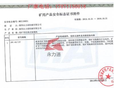 非煤礦產品安全標志證書附件