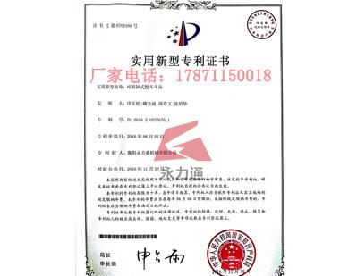 可拆卸式挖斗斗齒-專利證書
