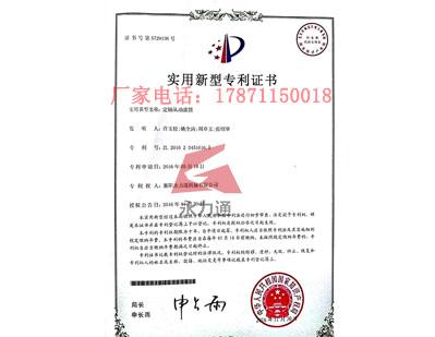 定軸從動滾筒-專利證書