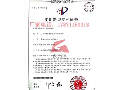 龍門回轉座裝置-專利證書