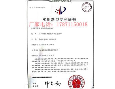液壓滾筒動力裝置-專利證書