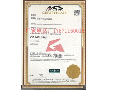 ISO 9001 證書