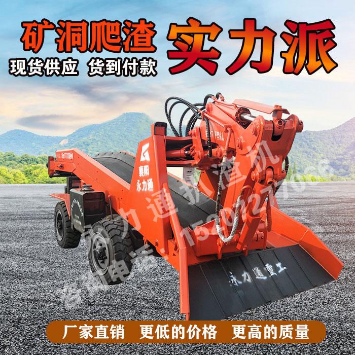 煤矿隧道扒渣机 轮式扒渣机厂家 破挖一体耙渣机