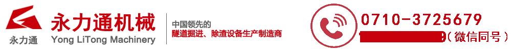襄陽永力通機械有限公司_Logo