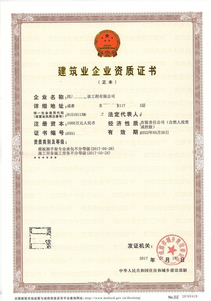 山东代办资质带你了解:建筑资质证书与安全生产许可证的关联有哪些