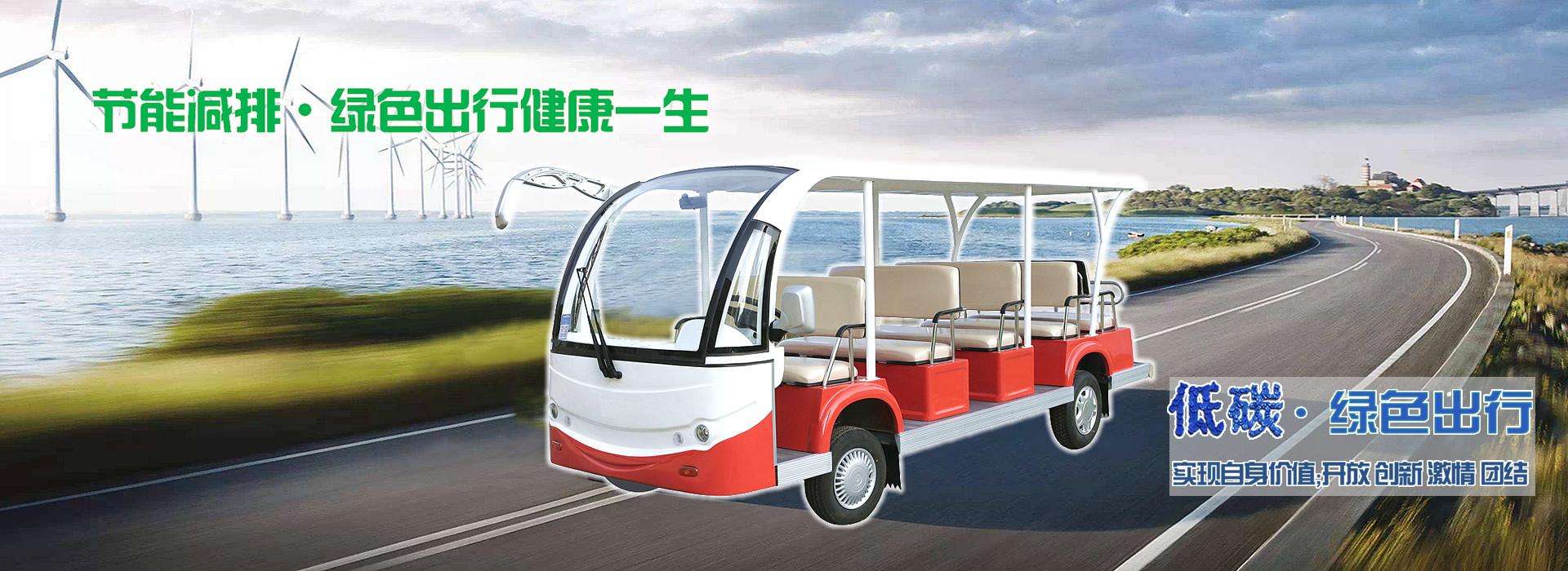 西安旅游景区观光车