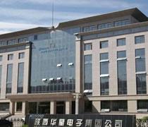 陕西华星电子集团有限公司