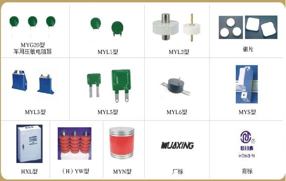压敏电阻器分类