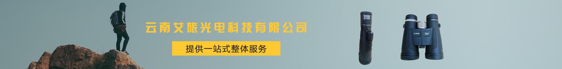 云南艾旅光电科技有限公司提供一站式服务