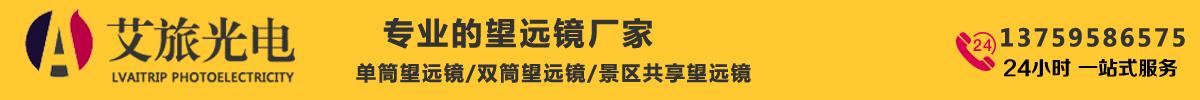 云南艾旅光电科技有限公司