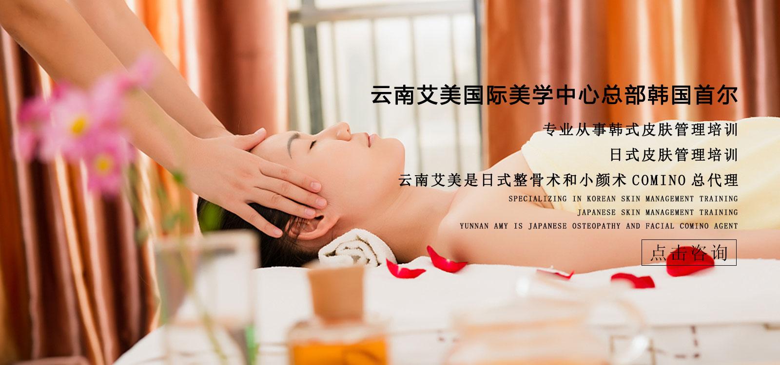 云南皮肤管理