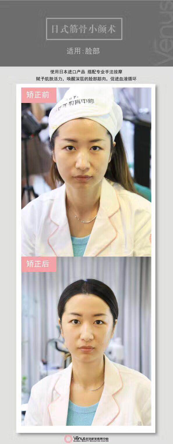 皮肤管理项目