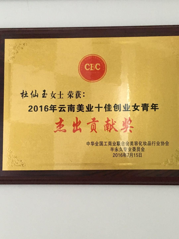 杜仙玉荣获2016云南美业十佳创业女青年杰出贡献奖