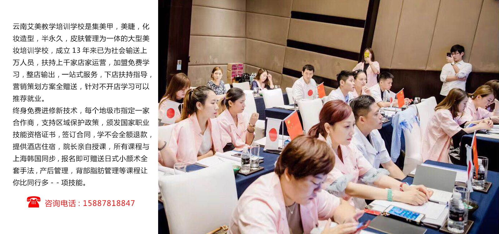 云南皮肤管理培训中心