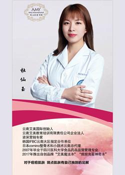 皮肤管理师杜仙玉