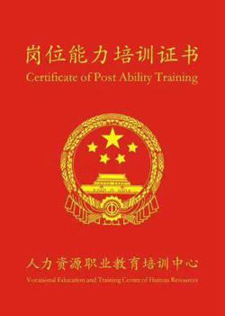 岗位能力培训证书