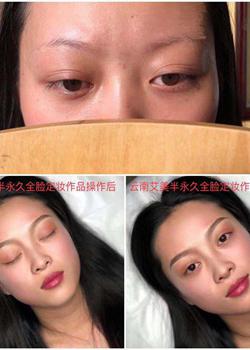 化妆效果图