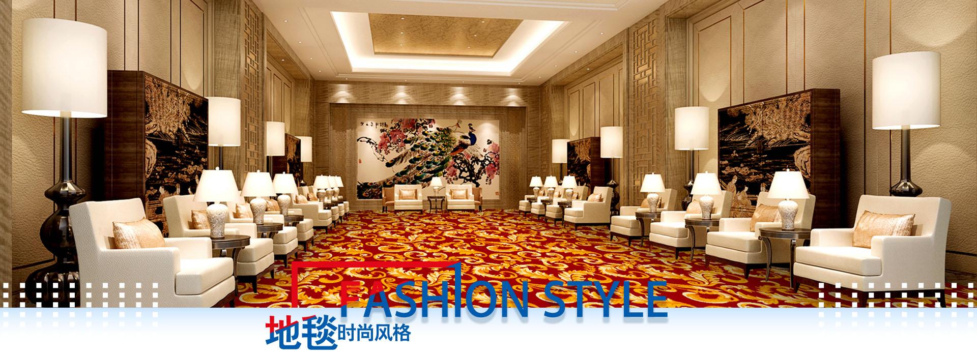 會客廳地毯