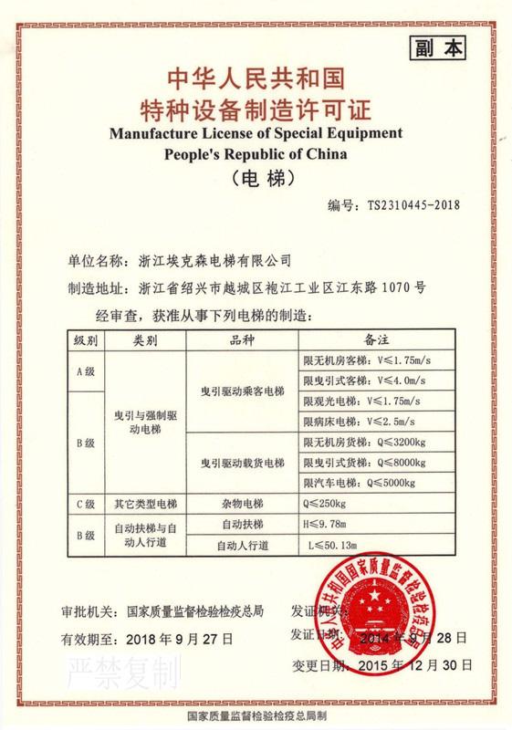 埃克森电梯安装改造维修许可证