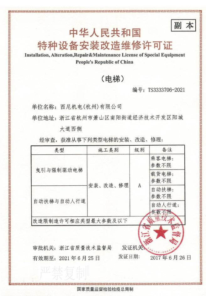 西尼机电电梯安装改造维修许可证