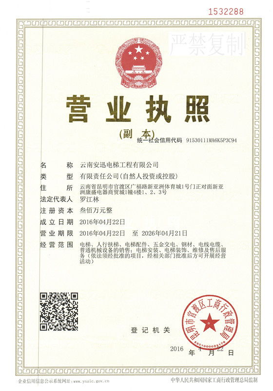 云南安迅电梯营业执照