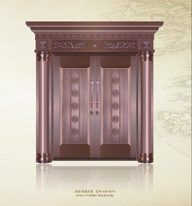 贵族世家铜门 型号:AS-6014