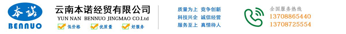 云南本諾經貿有限公司