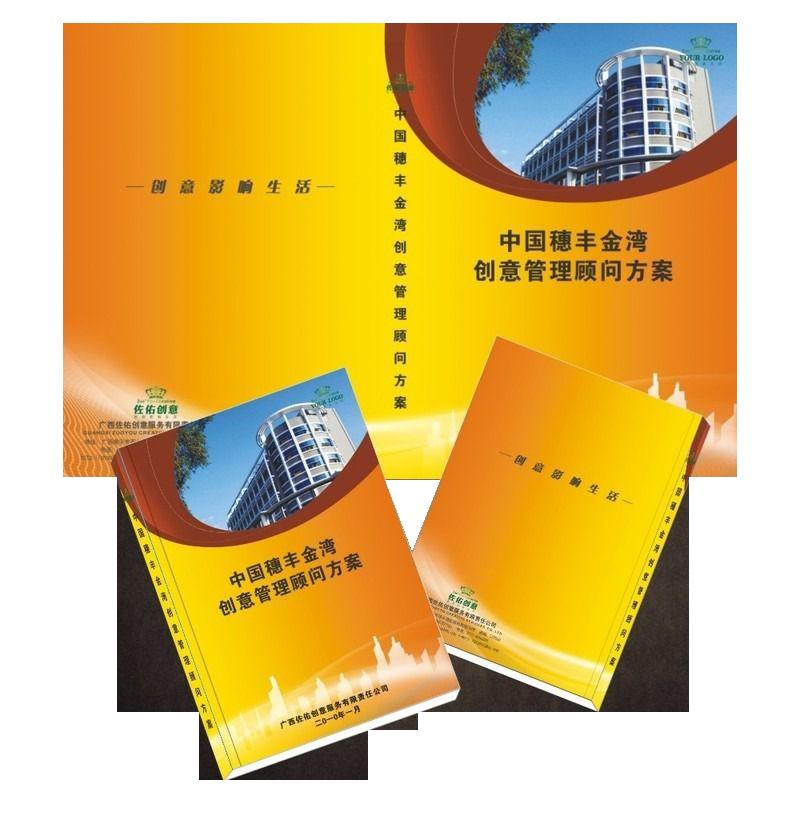 办公设备供货标书范本