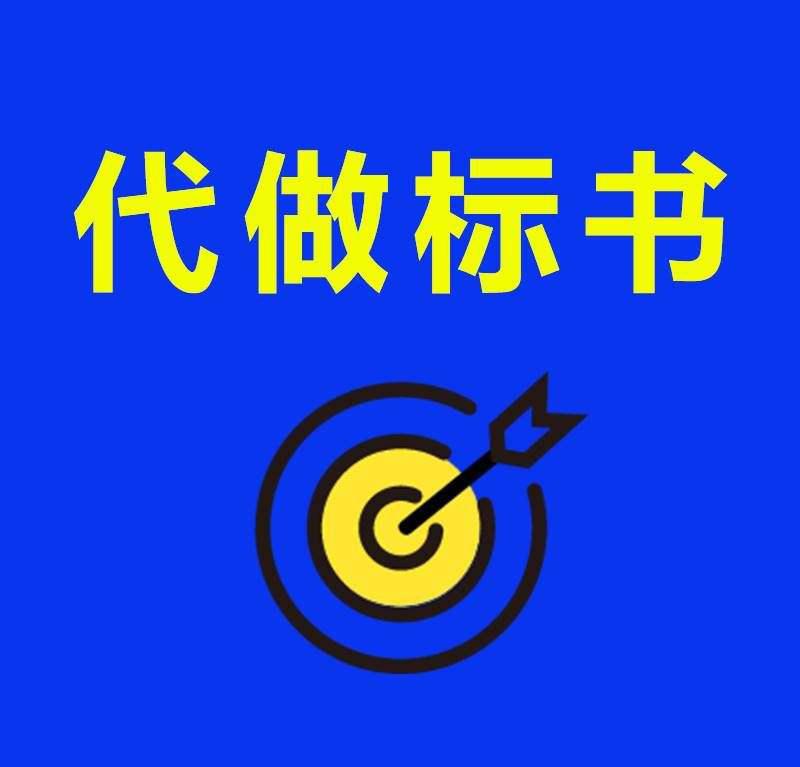 云南标书制作
