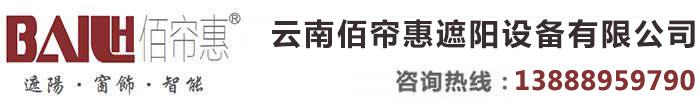 云南佰帘惠遮阳设备有限公司_Logo