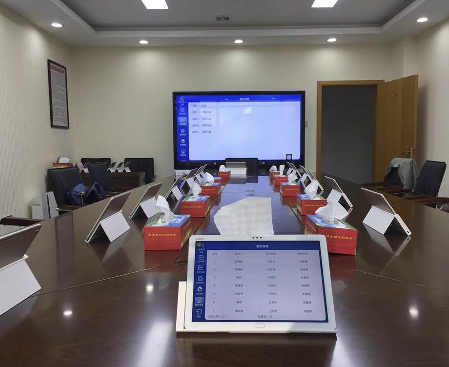 智能无纸化会议系统