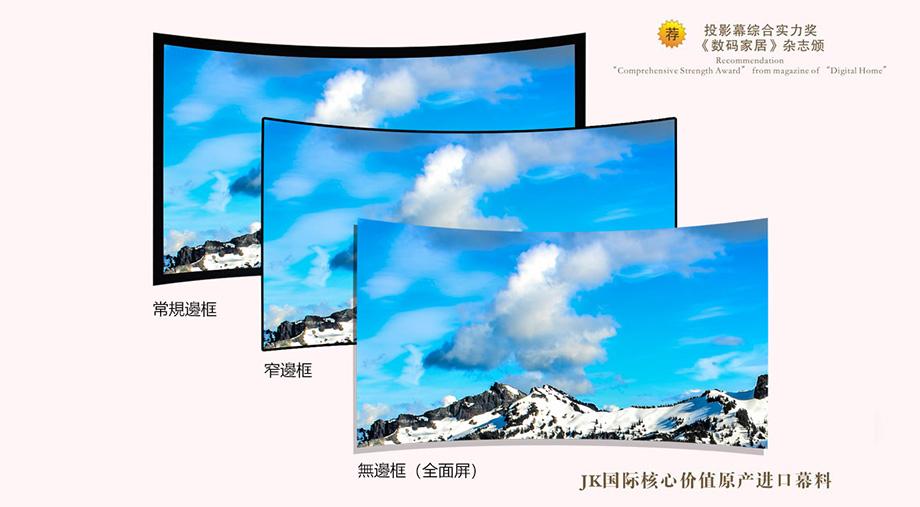 H3-FL/W2高清软幕画框幕
