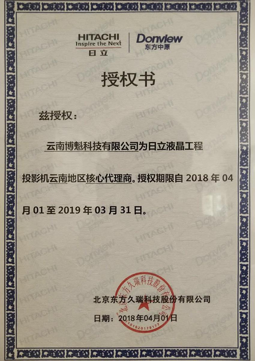 日立液晶工程投影机授权书