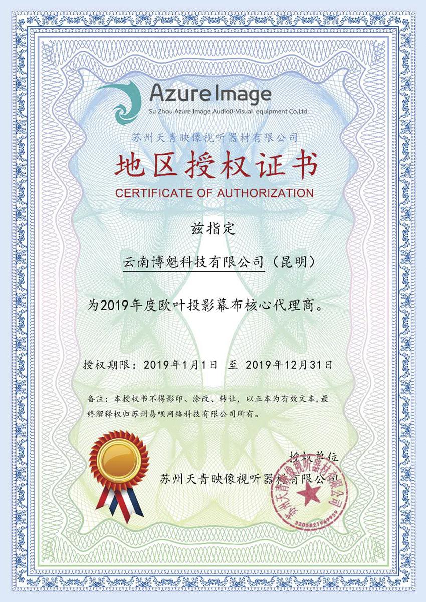 苏州天青映像视听器材授权证书