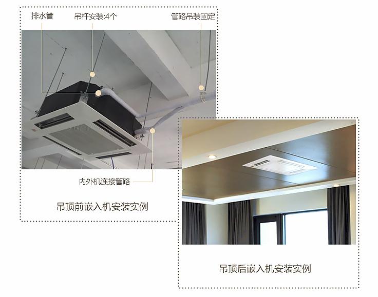 云南格力天井机空调安装