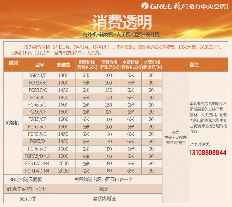 格力商用中央空调风管机安装报价(云南昆明格力空调专卖店)