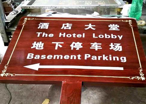 酒店地下停车场指示牌