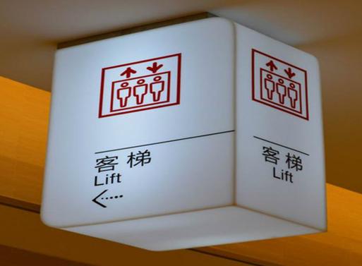 酒店客梯指示吊牌