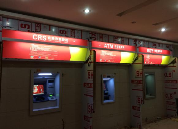 银行ATM机灯箱