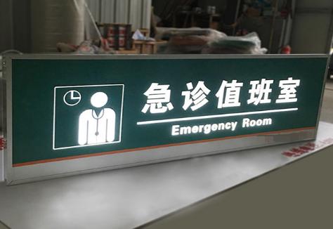 急诊值班室标牌