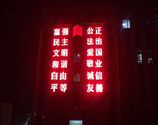 办公楼宇发光字