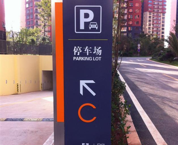 地产小区停车场标识