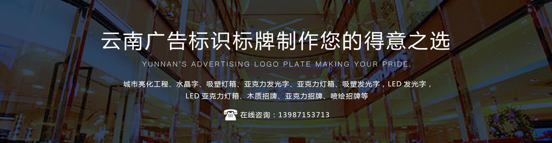 云南广告万博手机版官网登录万博manbetx下载app加工厂家