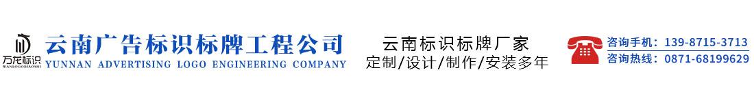 云南万龙标识标牌工程公司