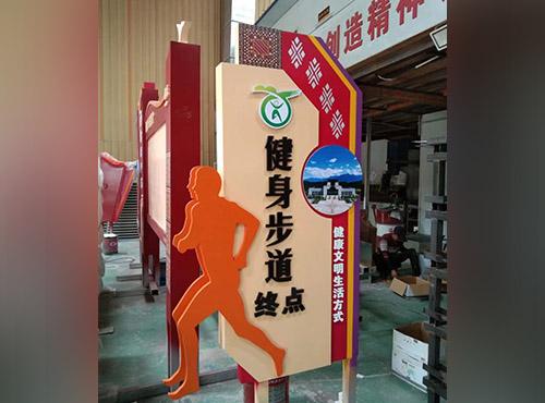 昆明公園健身步道標牌