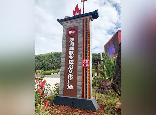 文化廣場標識
